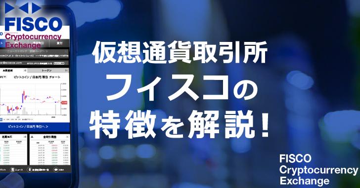 ทางการญี่ปุ่นเข้าตรวจสอบตลาดซื้อขายคริปโท Huobi และ Fisco คุมเข้มตามมาตรการป้องกันการฟอกเงิน