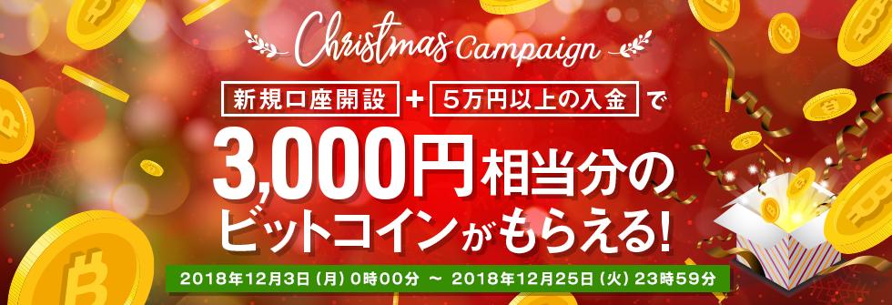 bitpointキャンペーン