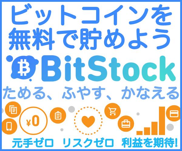 BitStock(ビットストック)バナー