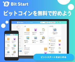 BitStart(ビットスタート)