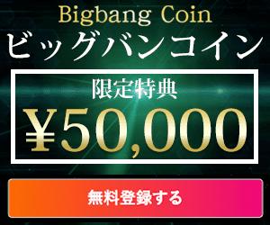 ビッグバンコイン公式サイト
